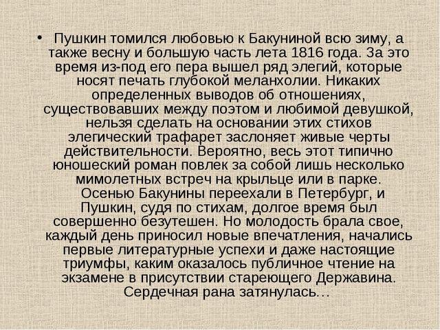 Пушкин томился любовью к Бакуниной всю зиму, а также весну и большую часть ле...