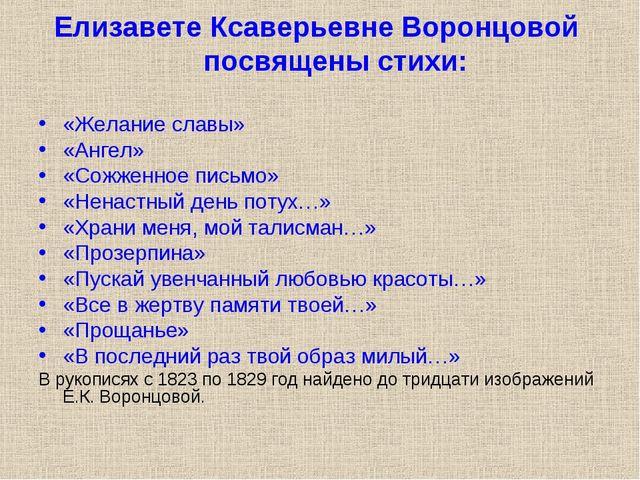 Елизавете Ксаверьевне Воронцовой посвящены стихи: «Желание славы» «Ангел» «Со...