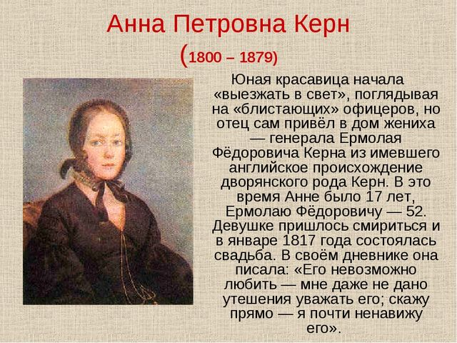 Анна Петровна Керн (1800 – 1879) Юная красавица начала «выезжать в свет», пог...