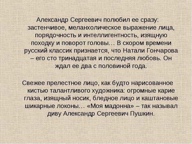 Александр Сергеевич полюбил ее сразу: застенчивое, меланхолическое выражение...