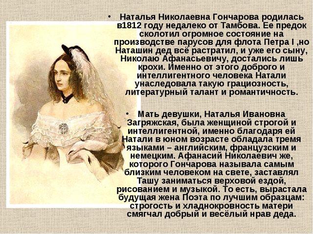 Наталья Николаевна Гончарова родилась в1812 году недалеко от Тамбова. Ее пре...