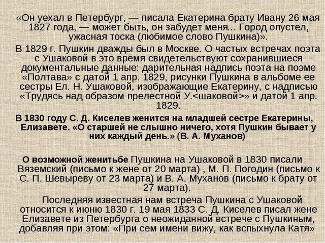«Он уехал в Петербург, — писала Екатерина брату Ивану 26 мая 1827 года, — мо...