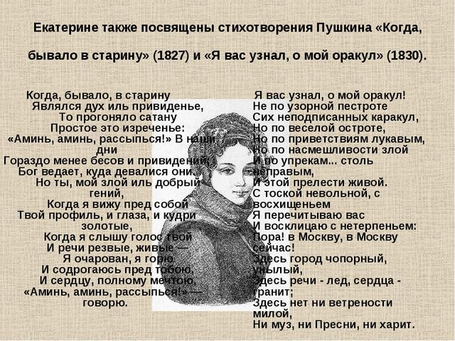 Екатерине также посвящены стихотворения Пушкина «Когда, бывало в старину» (18...