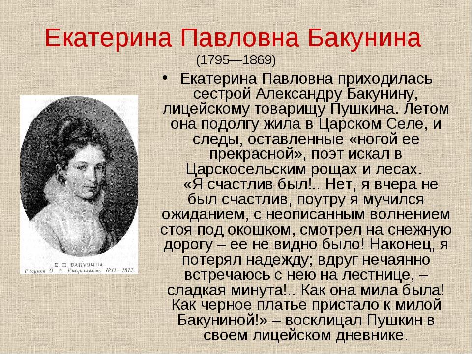 Екатерина Павловна Бакунина (1795—1869) Екатерина Павловна приходилась сестро...