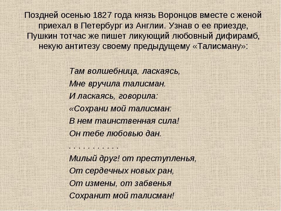 Поздней осенью 1827 года князь Воронцов вместе с женой приехал в Петербург и...