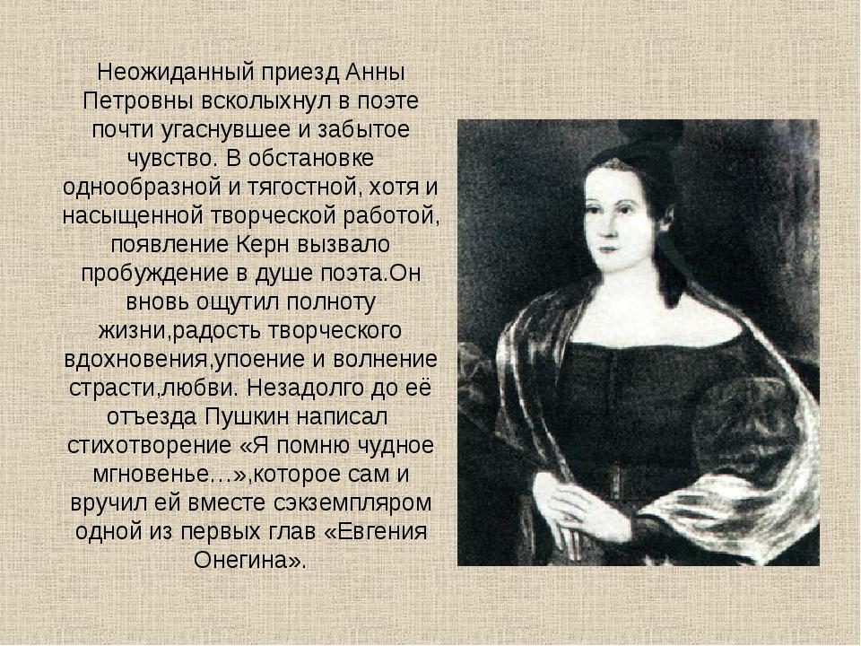 Неожиданный приезд Анны Петровны всколыхнул в поэте почти угаснувшее и забыто...