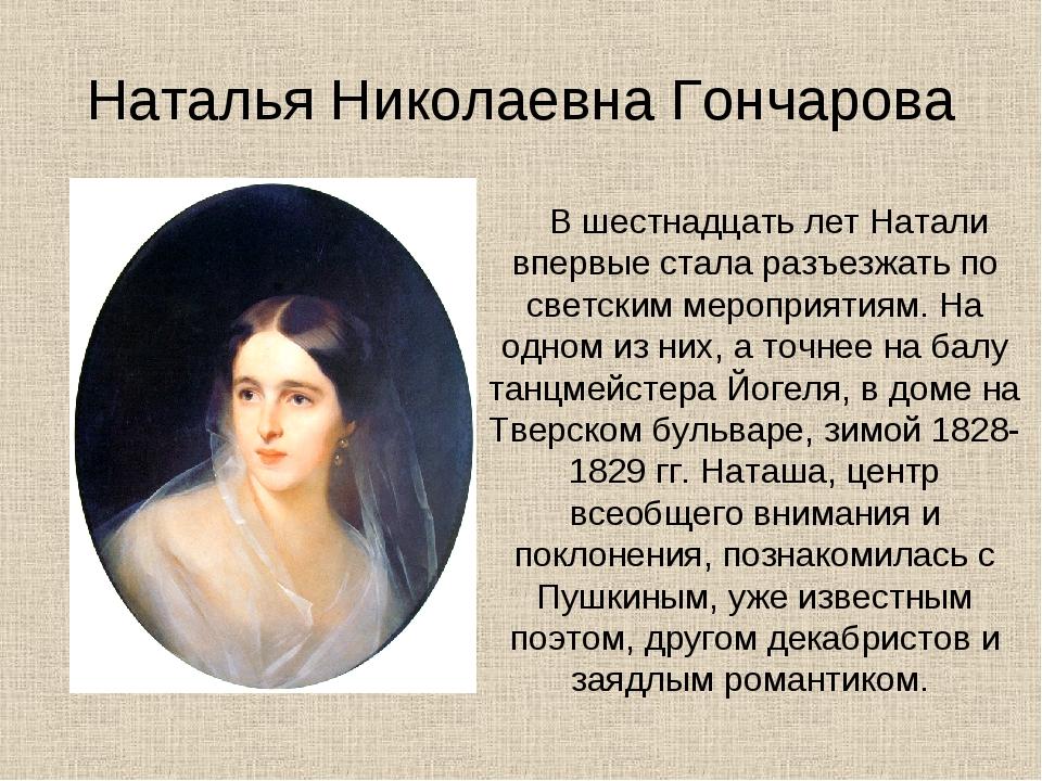 Наталья Николаевна Гончарова В шестнадцать лет Натали впервые стала разъезжат...