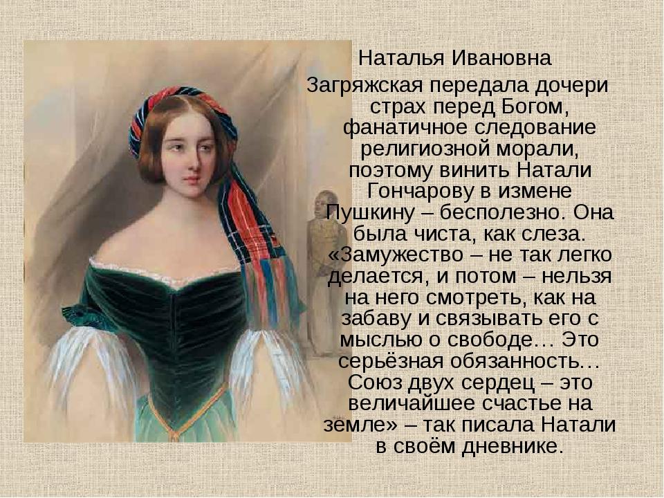 Наталья Ивановна Загряжская передала дочери страх перед Богом, фанатичное сле...