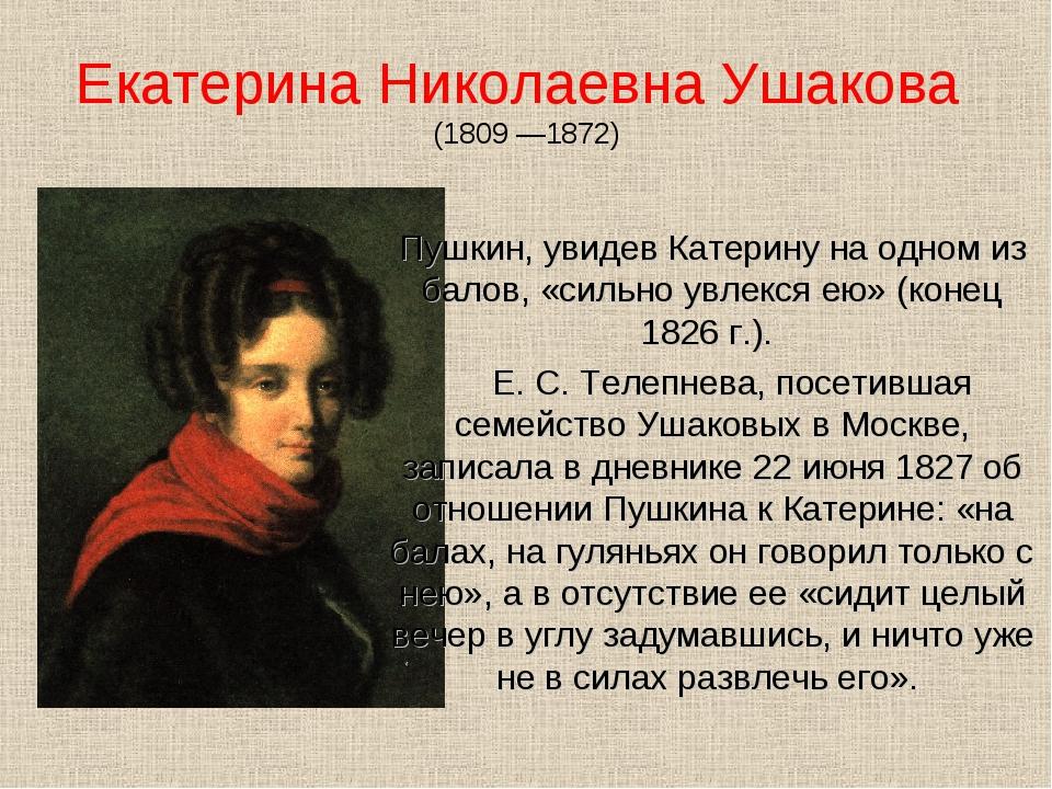 Екатерина Николаевна Ушакова (1809 —1872) Пушкин, увидев Катерину на одном из...
