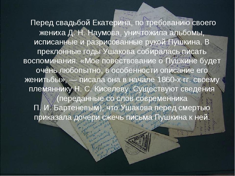 Перед свадьбой Екатерина, по требованию своего жениха Д.Н.Наумова, уничтож...