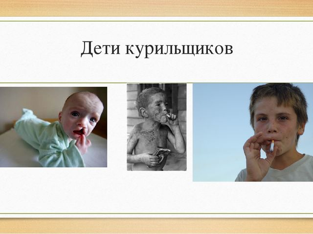 Дети курильщиков