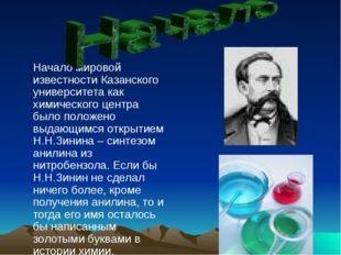 Начало мировой известности Казанского университета как химического центра бы