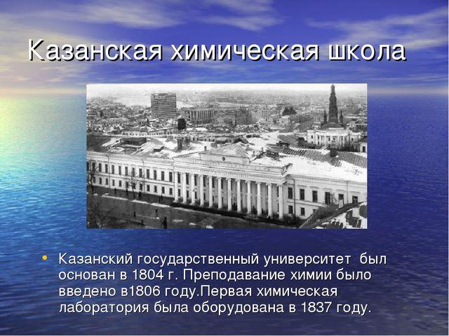 Казанская химическая школа Казанский государственный университет был основан...