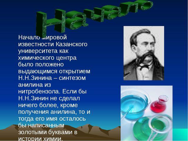 Начало мировой известности Казанского университета как химического центра бы...