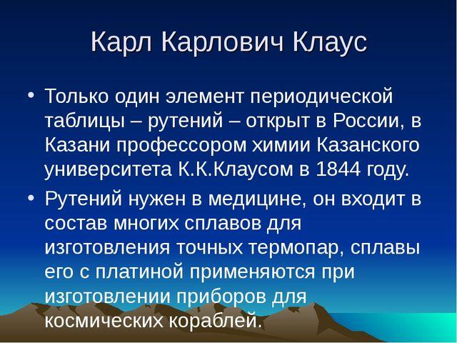 Карл Карлович Клаус Только один элемент периодической таблицы – рутений – отк...
