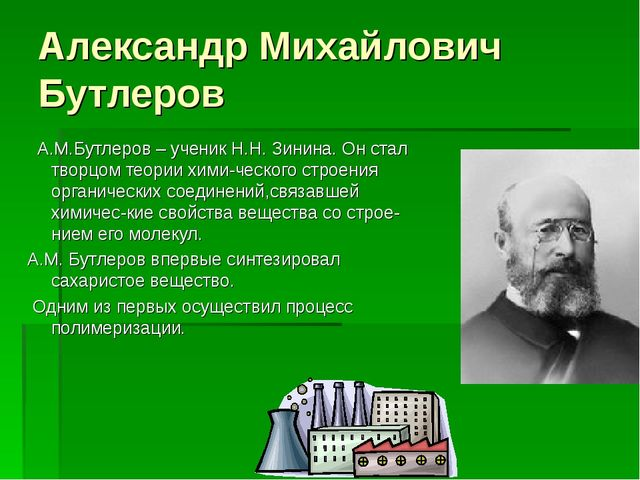 Александр Михайлович Бутлеров А.М.Бутлеров – ученик Н.Н. Зинина. Он стал твор...