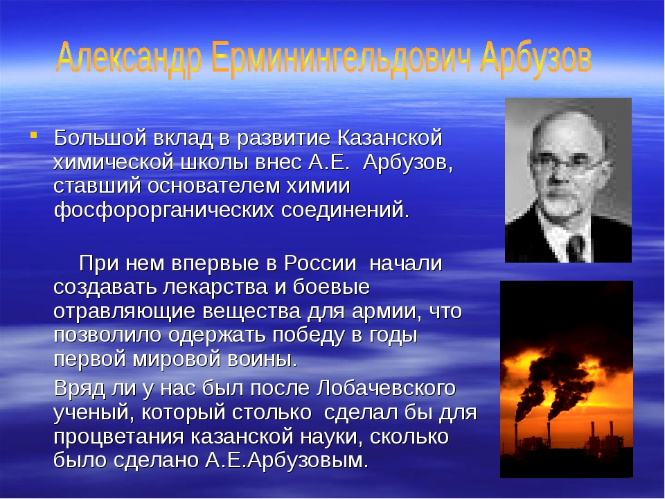 Большой вклад в развитие Казанской химической школы внес А.Е. Арбузов, ставш...