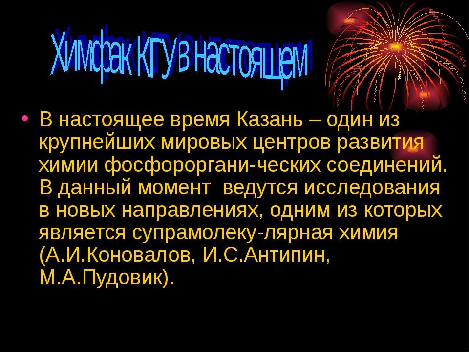 В настоящее время Казань – один из крупнейших мировых центров развития химии...