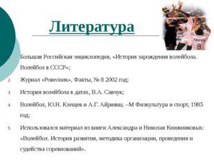 Литература Большая Российская энциклопедия, «История зарождения волейбола. В