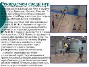 Рекордсмен среди игр Прошло несколько лет, и с волейболом познакомились в Ка