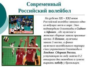 Современный  Российский волейбол На рубеже XX – XXI веков Российский волейбо