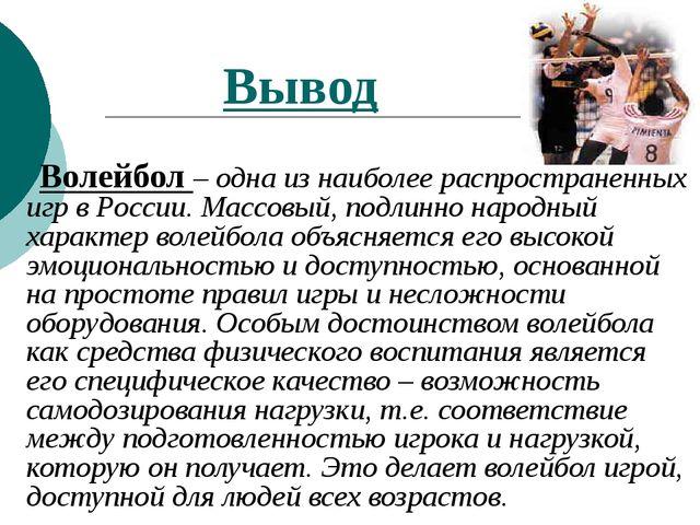 Вывод Волейбол – одна из наиболее распространенных игр в России. Массовый, п...