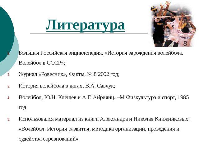 Литература Большая Российская энциклопедия, «История зарождения волейбола. В...
