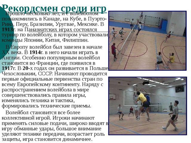 Рекордсмен среди игр Прошло несколько лет, и с волейболом познакомились в Ка...