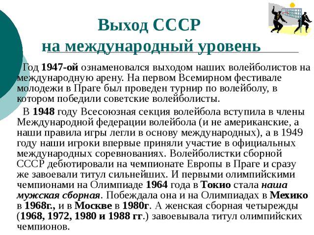 Выход СССР  на международный уровень Год 1947-ой ознаменовался выходом наших...