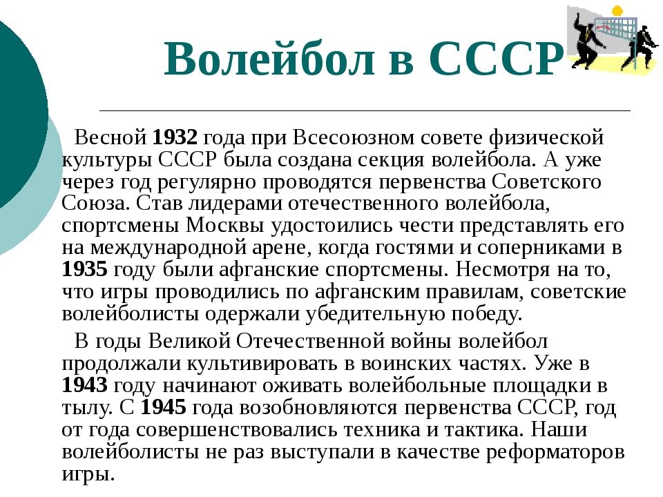 Волейбол в СССР Весной 1932 года при Всесоюзном совете физической культуры С...