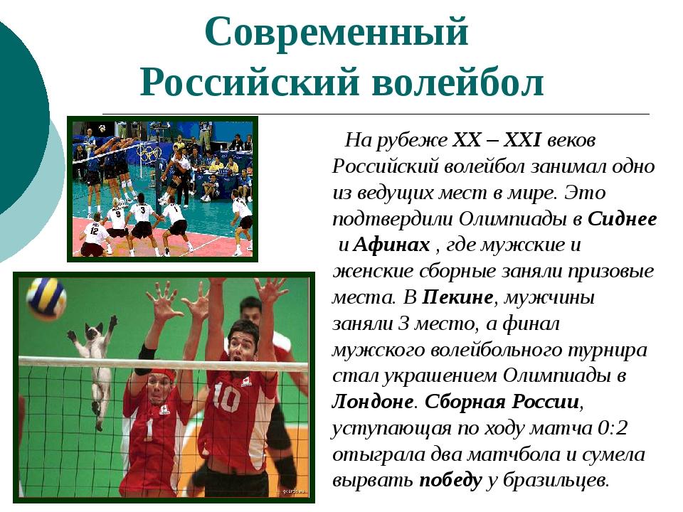 Современный  Российский волейбол На рубеже XX – XXI веков Российский волейбо...