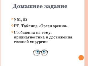 Домашнее задание § 51, 52 РТ. Таблица «Орган зрения». Сообщения на тему: ирид