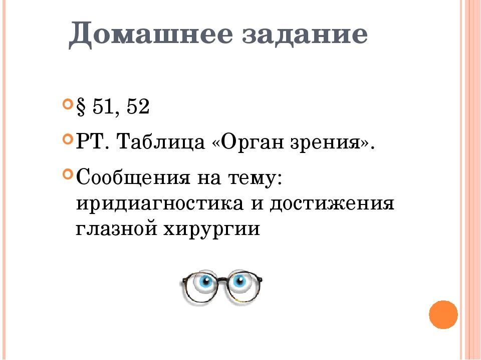 Домашнее задание § 51, 52 РТ. Таблица «Орган зрения». Сообщения на тему: ирид...