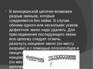 В венецианской цепочке возможен разрыв звеньев, которые соединяются без пайки