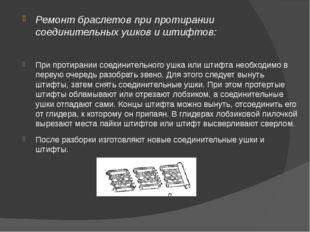 Ремонт браслетов при протирании соединительных ушков и штифтов: При протирани