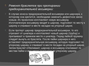 Ремонт браслетов при протирании предохранительной восьмерки: В случае износа