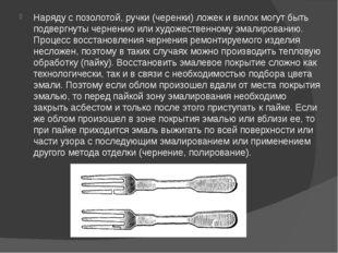 Наряду с позолотой, ручки (черенки) ложек и вилок могут быть подвергнуты черн