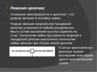 Ремонт цепочек: Основные неисправности в цепочках - это разрыв звеньев и поло
