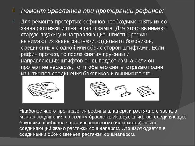 Ремонт браслетов при протирании рефинов: Для ремонта протертых рефинов необхо...