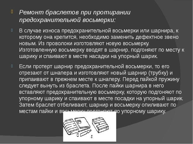 Ремонт браслетов при протирании предохранительной восьмерки: В случае износа...