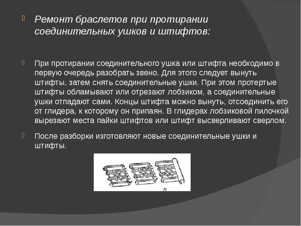 Ремонт браслетов при протирании соединительных ушков и штифтов: При протирани...