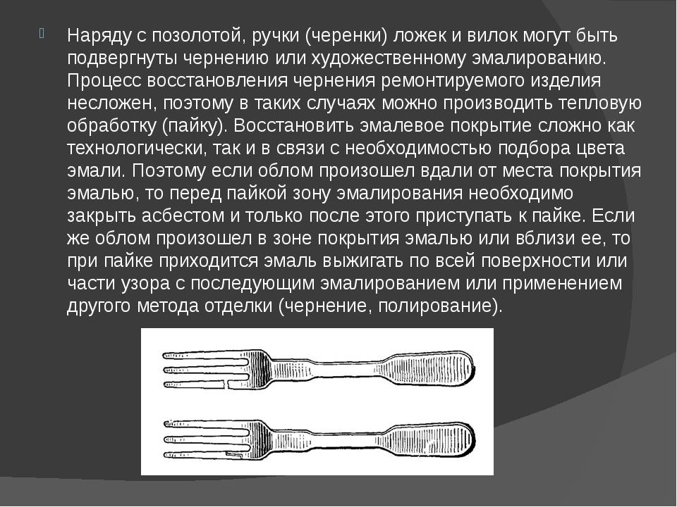 Наряду с позолотой, ручки (черенки) ложек и вилок могут быть подвергнуты черн...