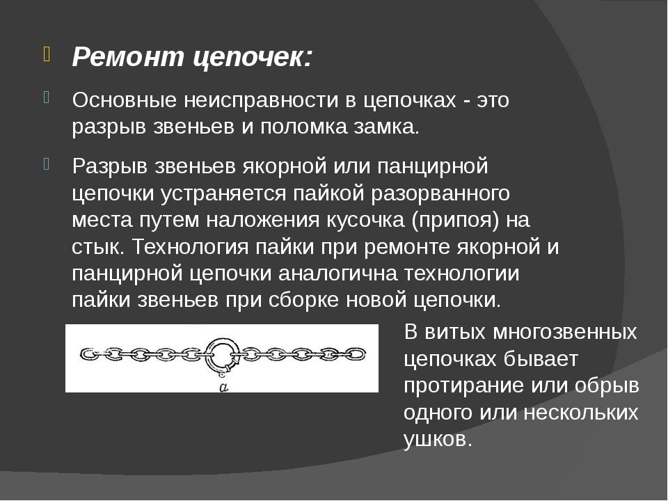 Ремонт цепочек: Основные неисправности в цепочках - это разрыв звеньев и поло...