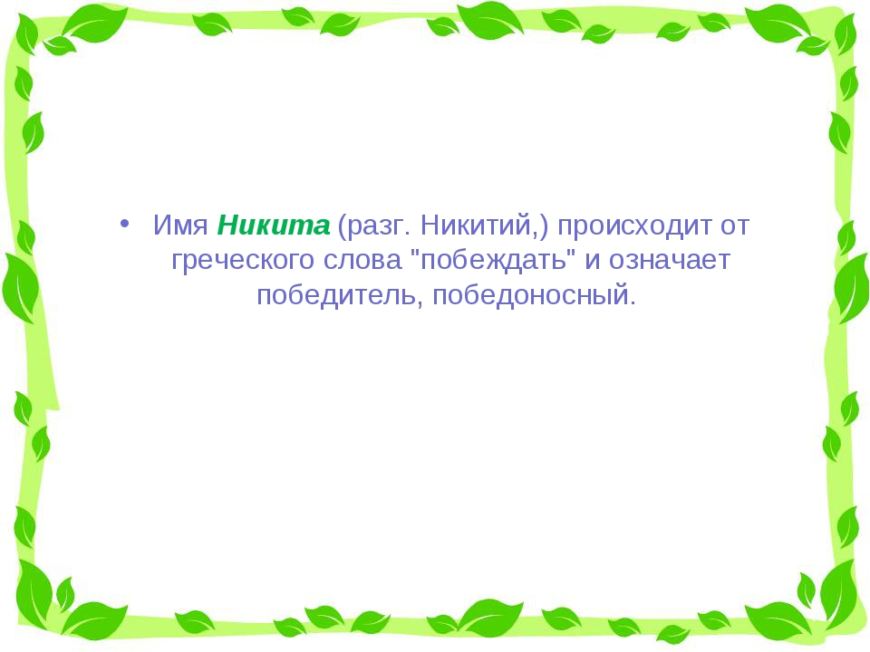 """Имя Никита (разг. Никитий,) происходит от греческого слова """"побеждать"""" и озн..."""