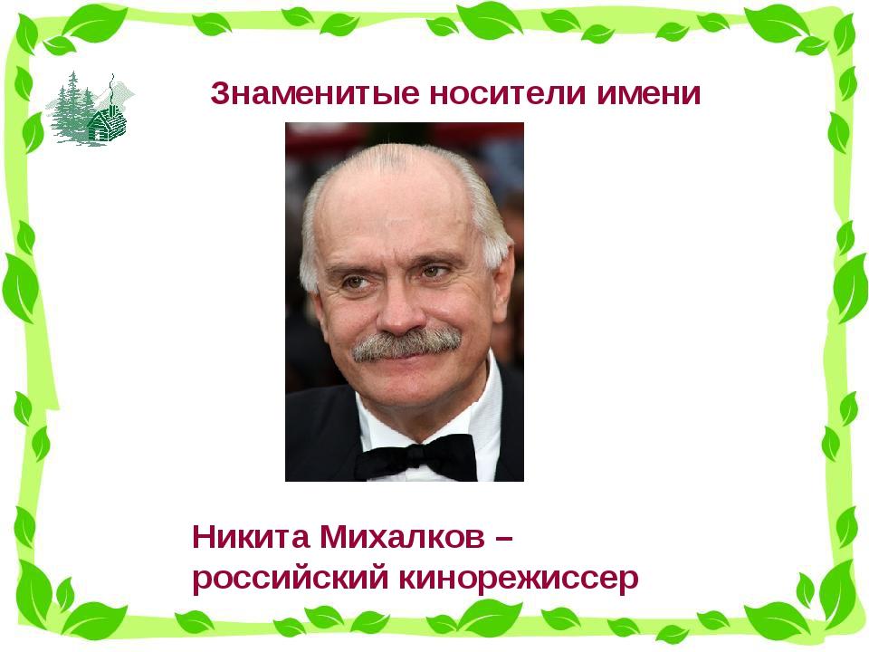 Знаменитые носители имени Никита Михалков – российский кинорежиссер