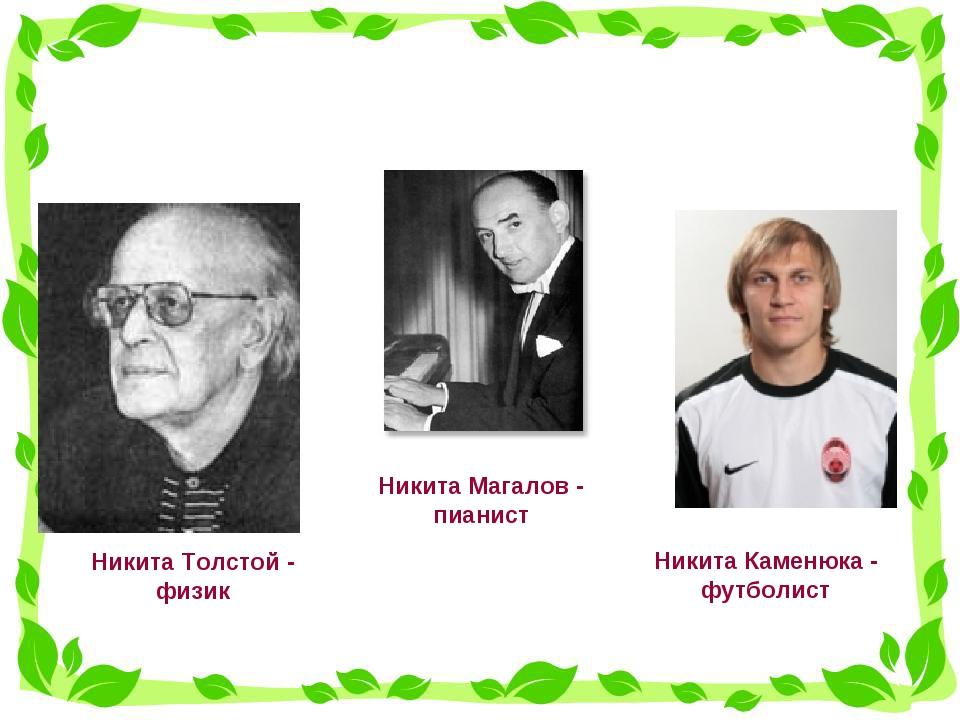 Никита Толстой - физик Никита Магалов - пианист Никита Каменюка - футболист