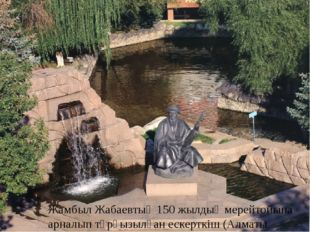 Жамбыл Жабаевтың 150 жылдық мерейтойына арналып тұрғызылған ескерткіш (Алматы