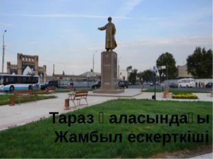 Тараз қаласындағы Жамбыл ескерткіші