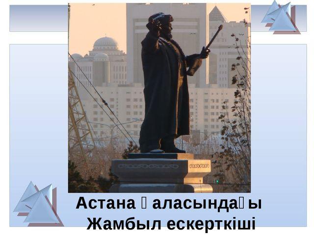 Астана қаласындағы Жамбыл ескерткіші