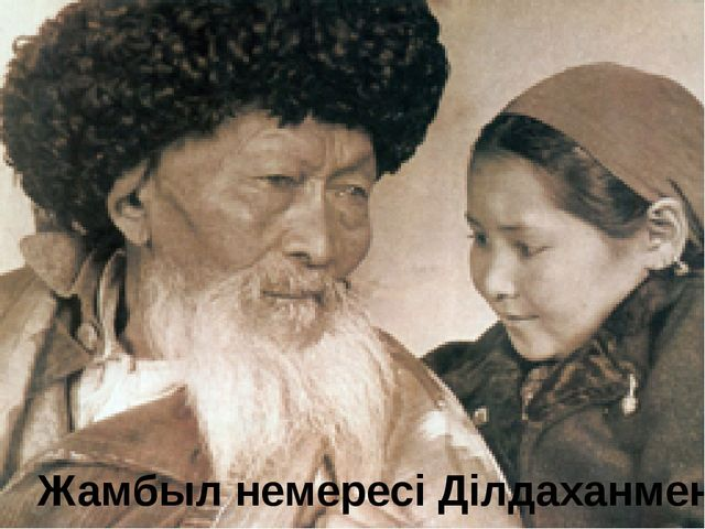 Жамбыл немересі Ділдаханмен